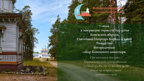 7 июля Святейший Патриарх Кирилл освятит Рождество-Богородичный собор Коневского монастыря
