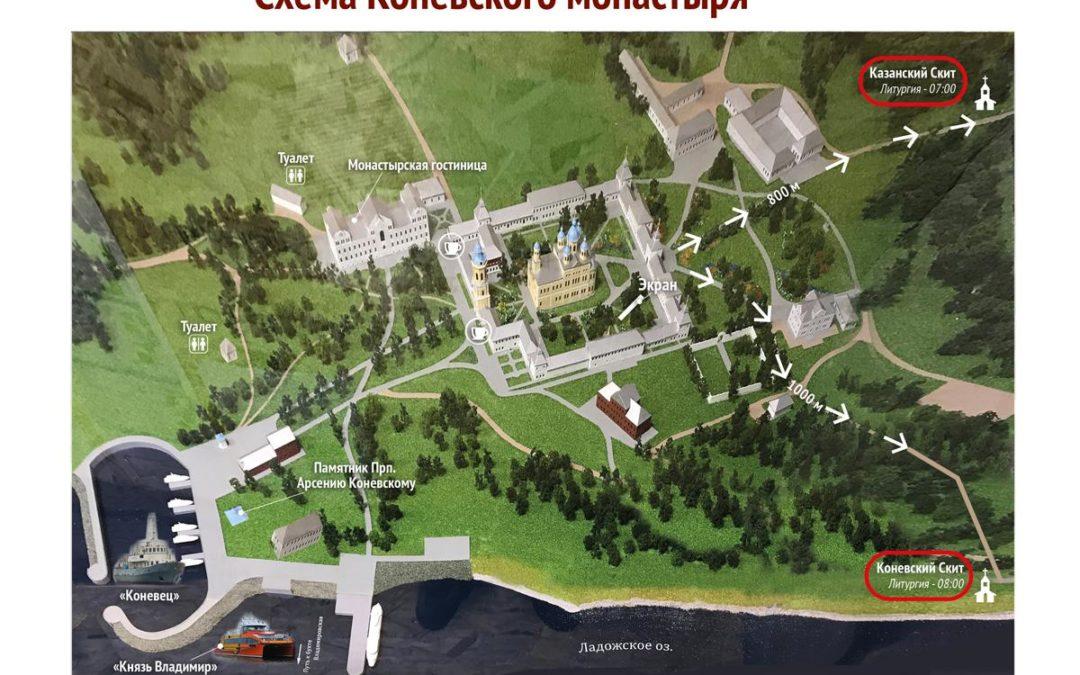 Вниманию паломников, готовящихся к посещению острова Коневец 7 июля (обновлено!)