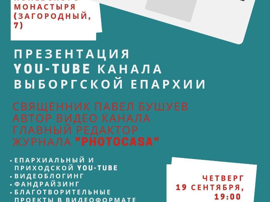 Анонс встречи на Коневском подворье: презентация епархиального You-Tube канала