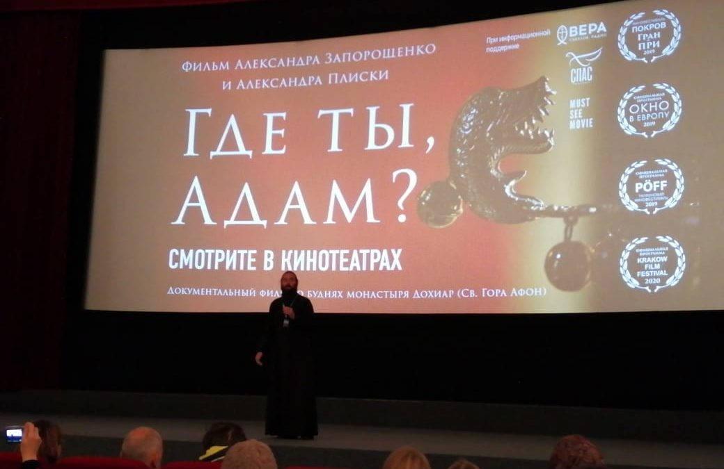 Настоятель петербургского подворья Коневской обители принял участие в благотворительном показе фильма «Где ты, Адам?»