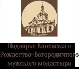 Подворье Коневского Рождество-Богородичного мужского монастыря